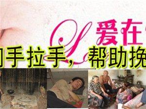 让我们伸出有爱的手,挽救高邑江社军崩溃家庭