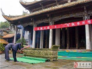 富顺文庙2013年秋季开笔礼仪式