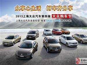上海大众巢湖南峰润邦庐江品牌体验日