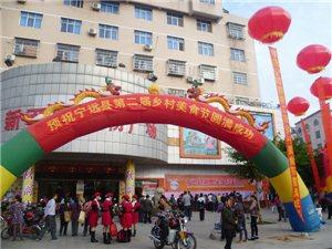 宁远县第二届乡村美食节拉开序幕