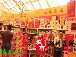 2013粤东家居文化节――金烁电器