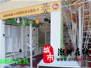 2013粤东家居文化节――欧建LED照明