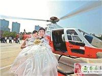 高端霸气屌炸天,情侣乘直升机办婚礼引围观部分礼