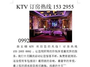 新王朝KTV欢迎您的光临!订房热线153 2955 0992