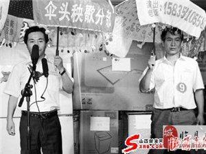 """吕梁市首届""""美的杯伞头秧歌擂台赛""""圆满结束"""