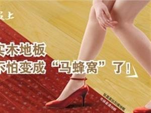 家居日�-小C�角-世友�晶面地板:引�l地板行�I技�g�革