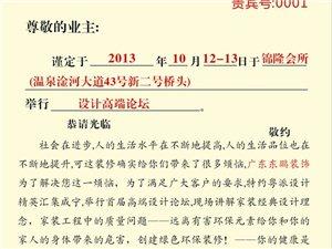 """""""香城泉都""""家装设计高端论坛开始报名了"""