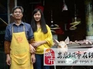 女大学生行孝帮父卖肉遭曝光 漂亮又有爱
