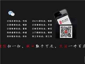 扫描二维码,关注城口在线官方微信,信息及时送达!