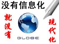 吉县信息化建设成就展