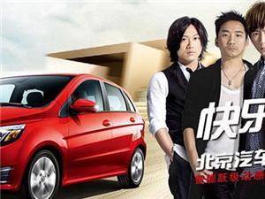 北京汽车北京青年纪念版直降1.4万