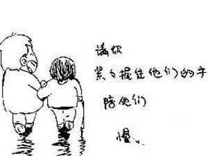 在外在怎么��,�Υ�父母的孝心都不能少一�z一毫