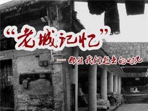 """【论坛活动】""""老城记忆""""那些我逝去的时光"""
