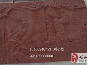 红砂岩浮雕 名人浮雕 典故浮雕 仿砂岩浮雕 地产园林浮雕