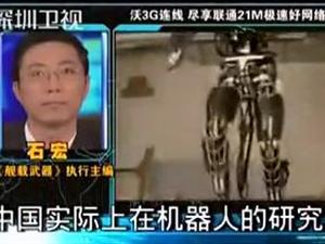 中国与美国无形的战争,机器人之间的比拼!