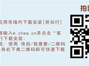 阜新手机第一优惠平台折扣行(阜新站)已正式上线