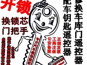 胶州汽车钥匙遥控器批发零售解码专业店