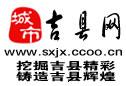 吉县网2013年国庆网站首页截图留念