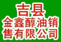 吉县金鑫醇油销售有限公司