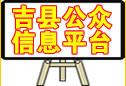 吉县公众信息平台