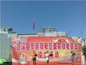 资溪申报中国长寿之乡