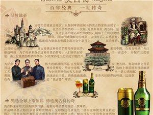 原厂青岛啤酒诚招澳门网上投注平台经销商