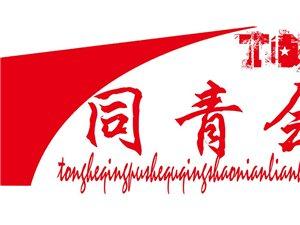 重庆市澳门赌场网址县桑柘镇同河青浦社区青少年联合会