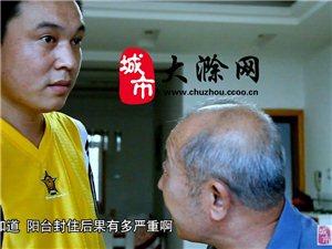 大滁网首部消防公益微电影《万分之一的守护》摄制完成!
