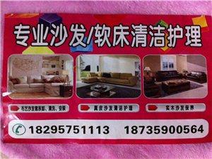 专业沙发/软床清洁护理