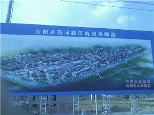 山阳县西河新区大变化