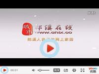郎溪在线视频宣传片Ver13.8