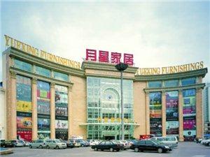 南京月星家居广场