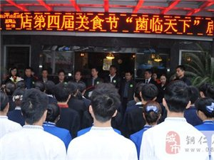 铜仁举办第四届美食节