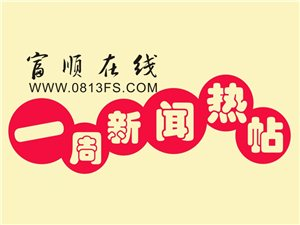 app22270.COM_台湾快三app下载官方网址22270.COM顺一周热点回顾