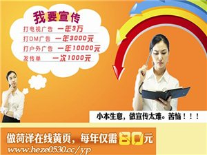 菏泽网络黄页优惠活动进行中,仅售80元另有广告位赠送!