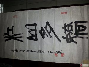 吴法宪书法有意者联系QQ1391361617  13563333533