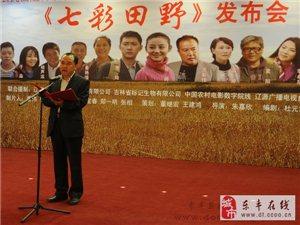 第一部以东丰农民画为主题的电影即将拍摄
