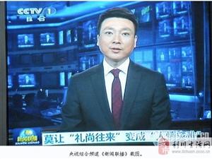 CCTV13《新闻调查》恩施整酒走不完的山路喝不完的酒