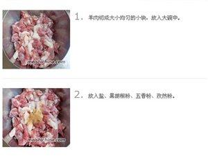 教你怎么做烤羊肉串