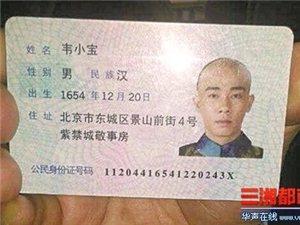 熊孩子用韦小宝身份证过火车临检