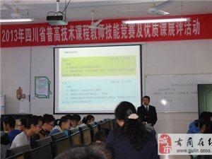 热烈祝贺古蔺中学教师李胜、程松参加省级优质课展评活动获佳绩
