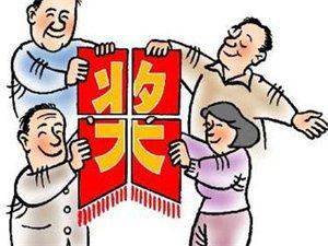 """山阳生活家.巴洛克地板11月23日""""厂家对家门""""活动疯抢大促销"""