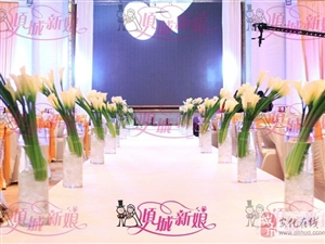 倾城新娘婚庆礼仪策划-安化分公司