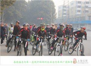 直观中铝郑州企业自行车环厂团体争先赛实况