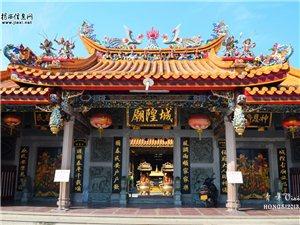 普宁城隍庙
