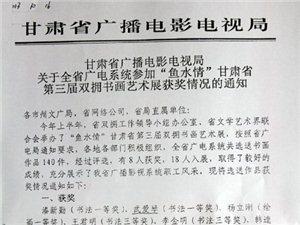 """定西书画作者在""""鱼水情""""甘肃省第三届双拥书画艺术展上获佳绩"""