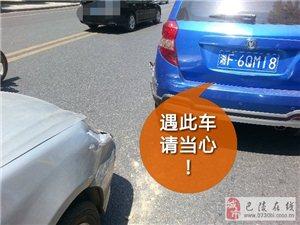 车友们注意:小心岳阳的碰瓷党蓝色湘F