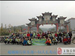 超越骑行俱乐部54人骑行长寿山赏红叶