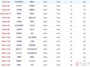 菏泽公交路线查询——菏泽最全的公交路线,求关注