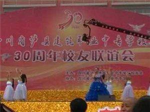 四川泸州泸县建校30周年校友联谊会
